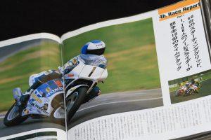 1986年 鈴鹿4時間耐久ロードレース