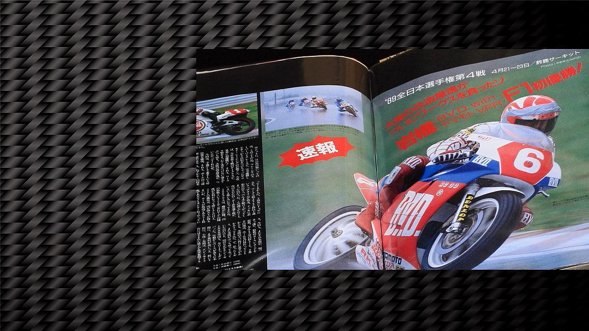 ヤマモトレーシング物語|特別昇格でTT-F1へ