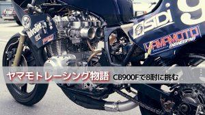 ヤマモトレーシング物語|CB900Fで鈴鹿8耐へ
