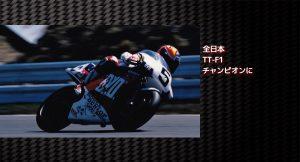 ヤマモトレーシング物語-RVF