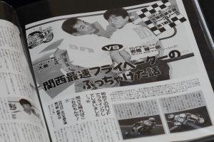 大島正選手vs岩橋健一郎選手