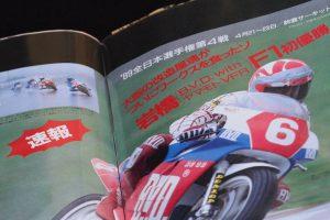 1989全日本TT-F1初優勝