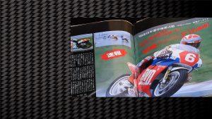 ヤマモトレーシング物語 RC30