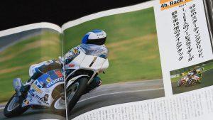 1986 鈴鹿4耐