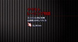 ヤマモトレーシング物語