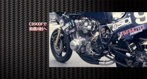 ヤマモトレーシング物語-CB900F