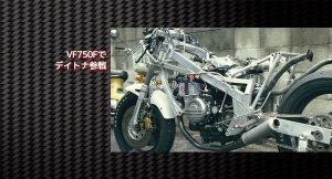 ヤマモトレーシング物語-VF750F