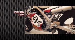 ヤマモトレーシング物語-SR500