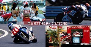 ヤマモトレーシング物語|全日本TT-F1チャンピオン