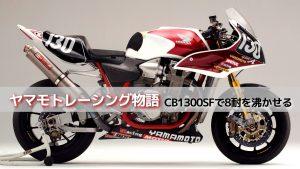 ヤマモトレーシング物語|CB1300SFで8耐を沸かせる
