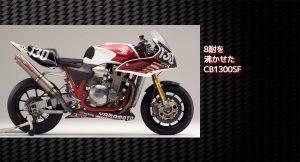 ヤマモトレーシング物語-CB1300SF